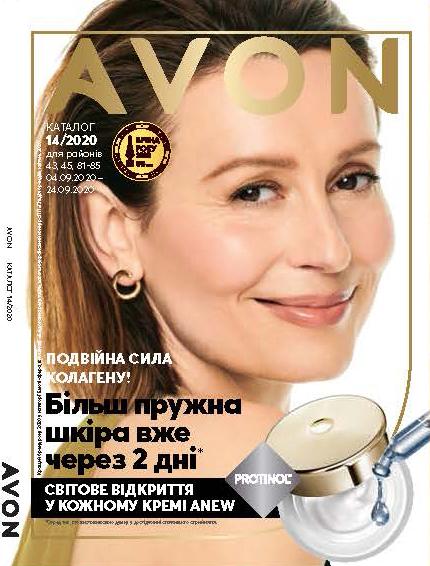 Каталог Avon №14 2020